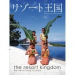 自費-リゾート王国